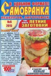 Самобранка рецептов, заготовок №6 2015