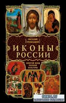 Трубецкой Евгений - Россия в ее иконе