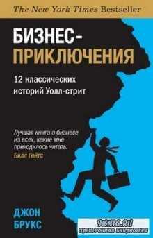 Брукс Джон - Бизнес-приключения. 12 классических историй Уолл-cтрит