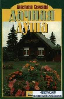 Семенова А. - Дачная душа