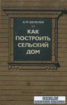 Шепелев А.М. - Как построить сельский дом