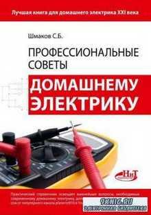 Профессиональные советы домашнему электрику/С. Б. Шмаков/2014