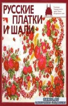 Арсеньева Е.В. - Русские платки и шали