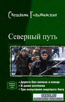Гольшанская Светлана - Северный путь. Трилогия в одном томе