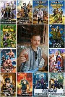 Андрей Белянин - Сборник произведений (81 книга) (1996-2015) FB2