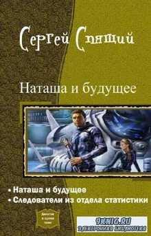 Спящий Сергей - Наташа и будущее. Дилогия в одном томе