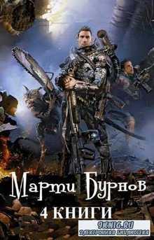 Бурнов Марти - Марти Бурнов. Сборник произведений (4 книги)