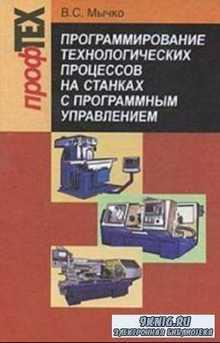 Мычко В.С. - Программирование технологических процессов на станках с программным управлением