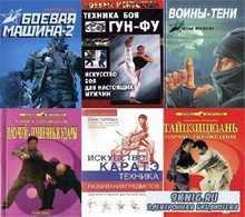 Сборник по боевым искусствам (167 книг) (1960-2009) djvu, pdf, chm, doc