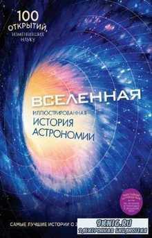 Джексон Т. - Вселенная. Иллюстрированная история астрономии