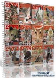 Подшивка выпусков журнала Охота (2008-2014) PDF