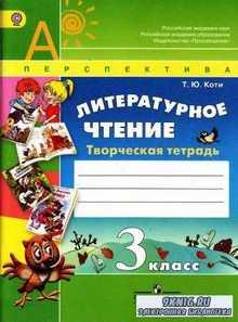 Коти Т.Ю.  - Литературное чтение. Творческая тетрадь. 3 класс.