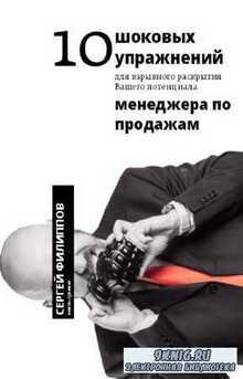 Филиппов Сергей - 10 шоковых упражнений