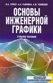 Гервер В.А., Рывлина А.А., Тенякшев А.М. - Основы инженерной графики
