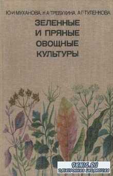 Муханова Юлия, Требухина Клавдия - Зеленные и пряные овощные культуры