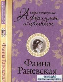 Раневская Ф. Г.- Самые остроумные афоризмы и цитаты