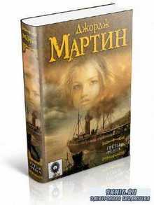 Мартин Джордж - Грезы Февра (сборник)