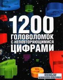 Сухин И.Г.  - 1200 головоломок с неповторяющимися числами.