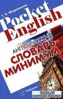 Митрошкина Т.В. - Англо-русский словарь-минимум