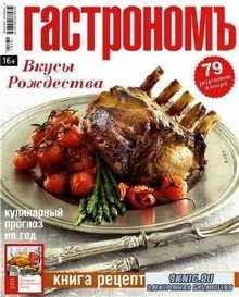 Гастрономъ № 1, спецвыпуск Лучшие праздничные блюда (2013) PDF