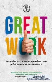 Стерт Дэвид - Great work. Как найти вдохновение, полюбить свою работу и начать зарабатывать
