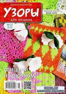 Узоры для вязания. Секреты мастерства №37 2015