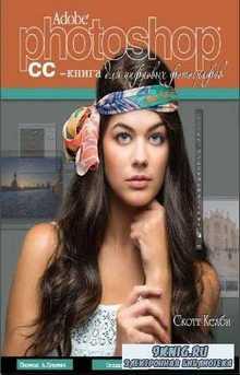 Келби Скотт - Adobe Photoshop CC. Книга для цифровых фотографов