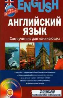 Савельева Г.Н. - Английский язык. Самоучитель для начинающих (+CD)