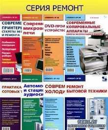 Серия - РЕМОНТ (108 книг) (2002-2015) DjVu+PDF