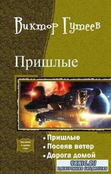 Гутеев Виктор - Пришлые. Трилогия в одном томе