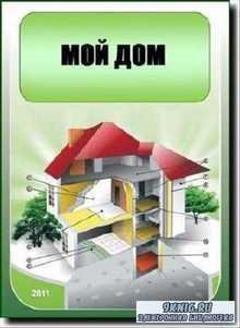 Серия Мой дом (22 книги) PDF