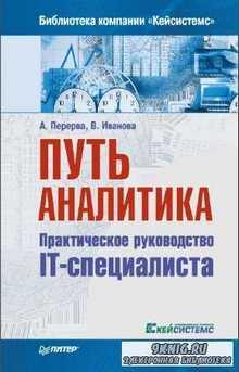 Иванова В., Перерва А. - Путь аналитика. Практическое руководство IT-специалиста. 2-е издание