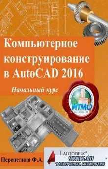 Перепелица Ф.А. - Компьютерное конструирование в AutoCAD 2016. Начальный ку ...