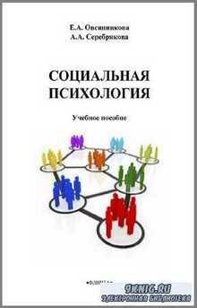 Серебрякова А., Овсянникова Е. - Социальная психология