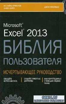 Уокенбах Джон - Excel 2013. Библия пользователя