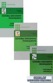 Нельсон Дэвид, Кокс Майкл - Основы биохимии Ленинджера. В 3 томах