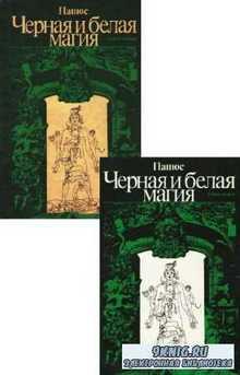 Папюс - Черная и белая магия. В 2-х томах