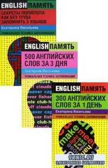 Васильева Екатерина - Englishпамять. В 3-х томах