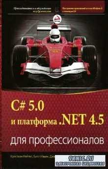 Нейгел К., Ивьен Б. - C# 5.0 и платформа .NET 4.5 для профессионалов