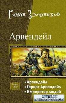 Злотников Роман - Арвендейл. Трилогия в одном томе