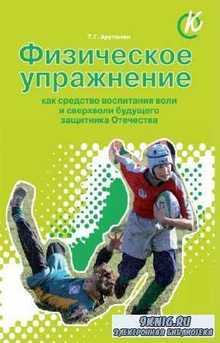 Арутюнян Т.Г. - Физическое упражнение как средство воспитания воли и сверхв ...