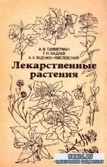Гаммерман А.Ф., Кадеев Г.Н., Яценко-Хмелевский А.А. - Лекарственные растени ...