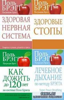 Брэгг Поль - Поль Брэгг. Сборник (13 книг)