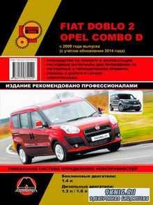 Руководство по ремонту Fiat Doblo 2 / Opel Combo D c 2009 года