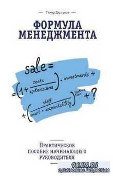 Дергунов Тимур - Формула менеджмента