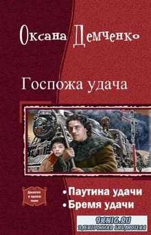 Демченко Оксана - Госпожа удача. Дилогия в одном томе