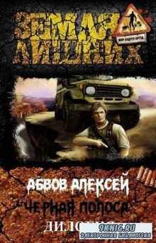 Абвов Алексей - Черная полоса. Дилогия в одном томе