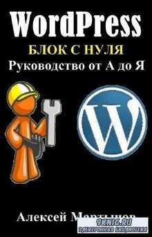 Мартынов Алексей - WordPress. Блог с нуля. Руководство от А до Я
