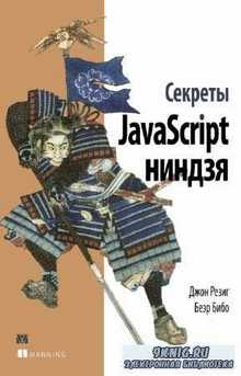 Резиг Джон, Бибо Беэр - Секреты javascript ниндзя