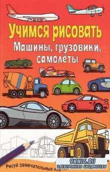 Кулигина Оксана - Машины, грузовики, самолеты